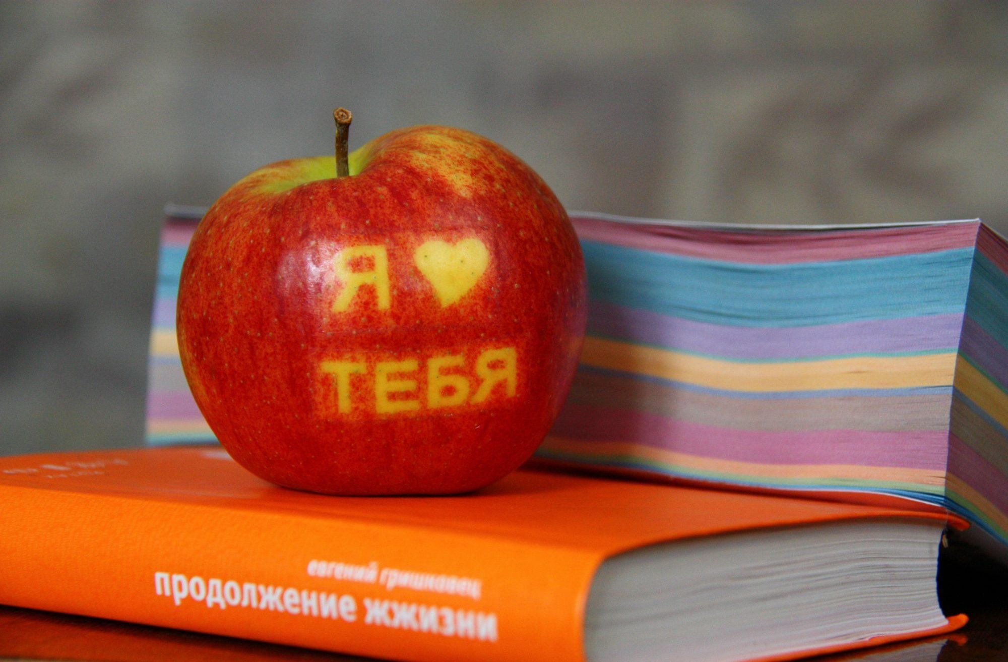 Обои красное яблоко скачать для рабочего стола, фотографии надпись